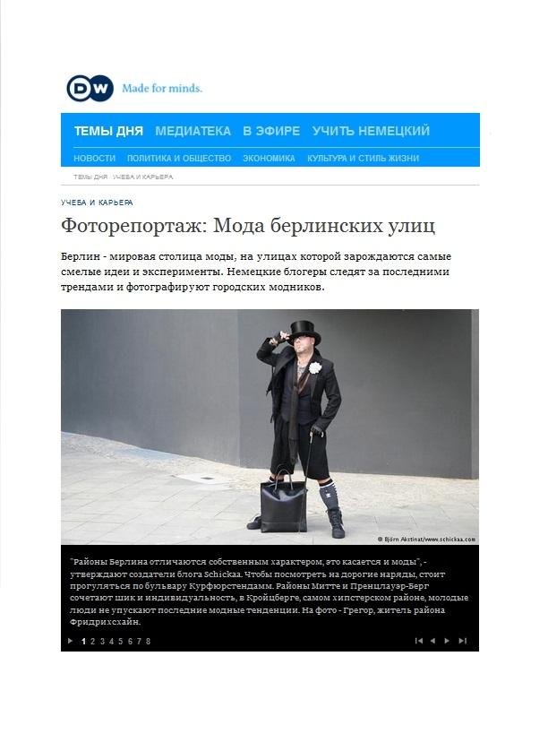 IMH-Artikel schickaa-DW-Deutsche Welle-Russisch-Mode-Björn Akstinat-Straßenmode Berlin-Deutschland-German-Street Style